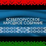 Всебелорусское собрание