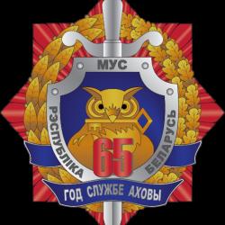 Логотип 65 лет охране_523х584