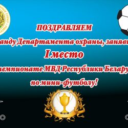 Поздравление мини-футбол