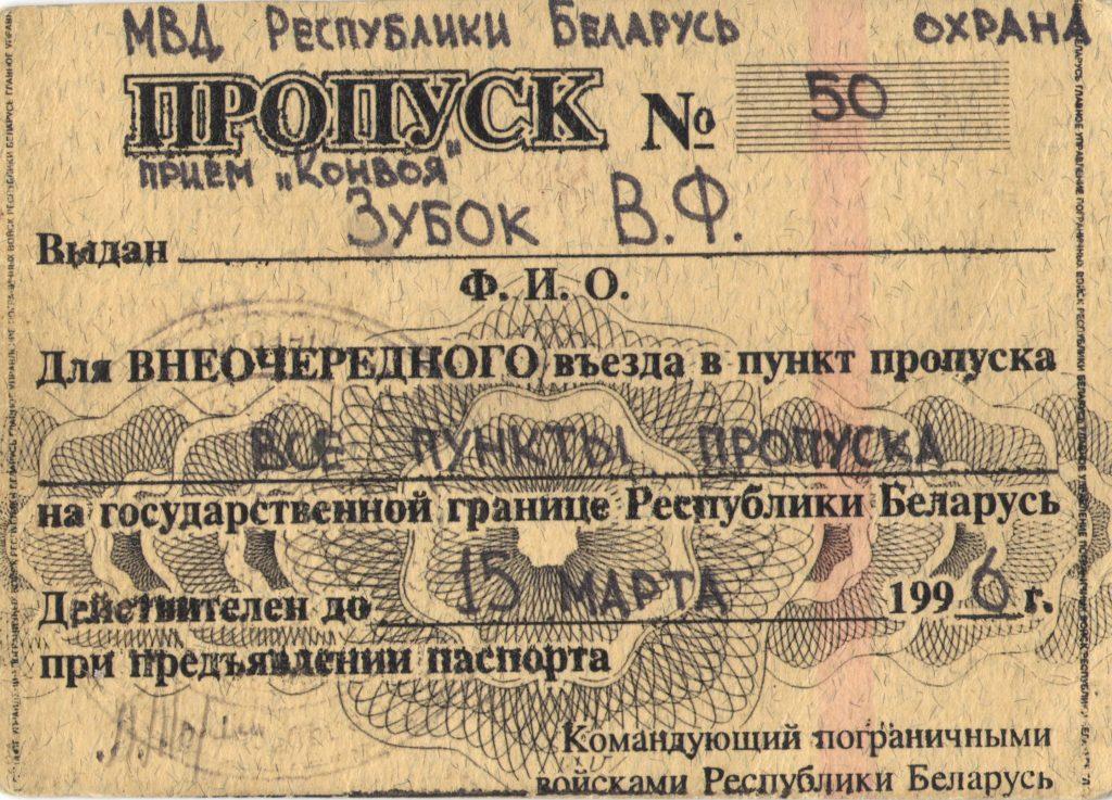 Пропуск нана въезд 1996