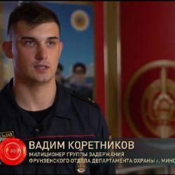 Коретников_[1]