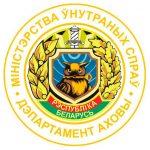 лого департамент охраны 16 9