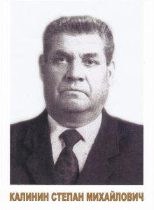 Калинин С.М.1