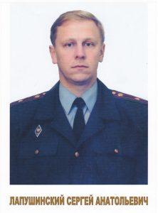 Лапушинский С.А.1