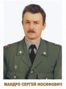 Мандро С.И.1