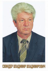 Скиндер В.В.1