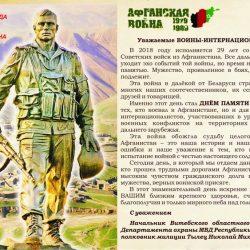 Копия Афган