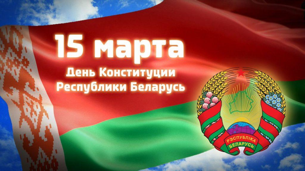 15 марта в Беларуси – День Конституции.