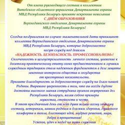 Верхнедвинск 26.02.
