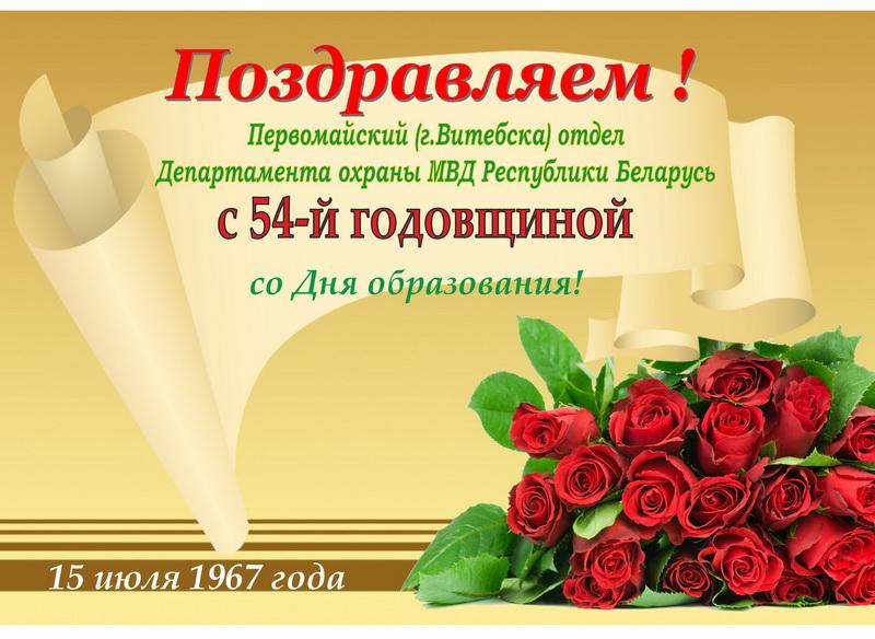 Отделы поздравления1
