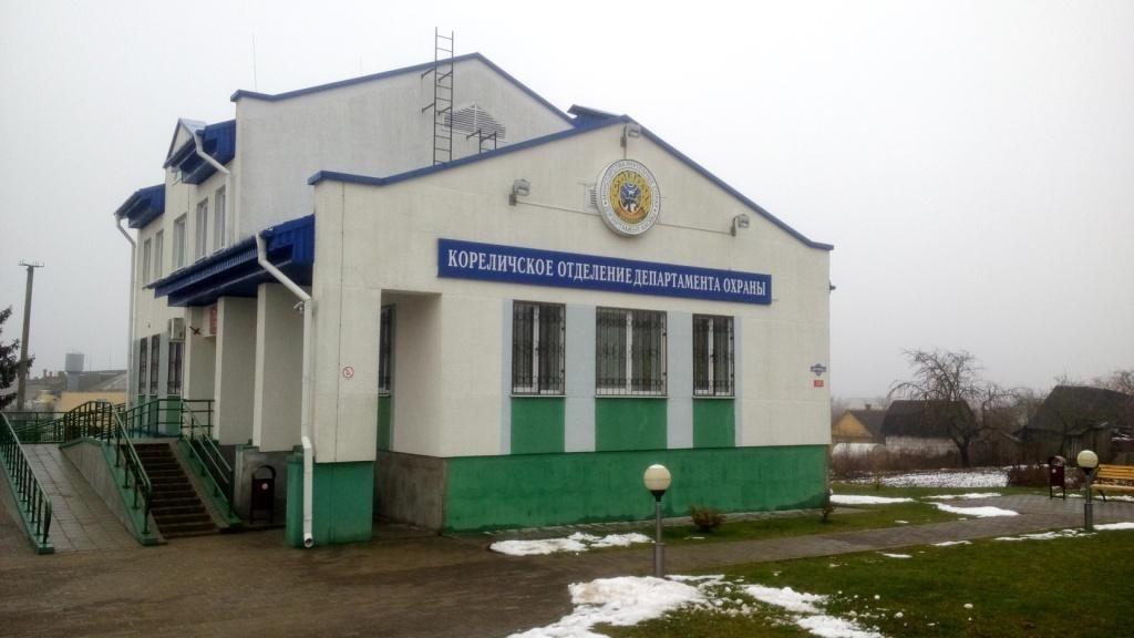 Административное здание Кореличского ОДО.
