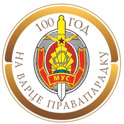 100-лет-бел-милиции
