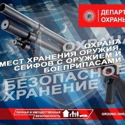 Реклама (комплект 1) 04-2053 версия оружие (2)