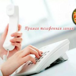 прямая-линия-мвд-768x512