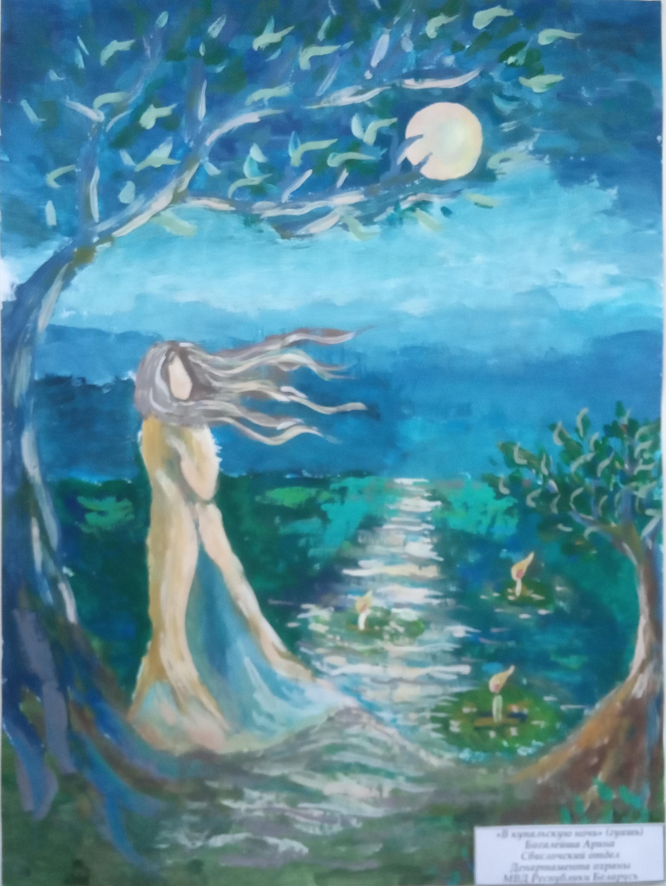 В купальскую ночь - Богалейша Арина