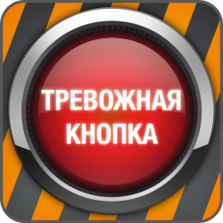 trevozhnaya-knopka