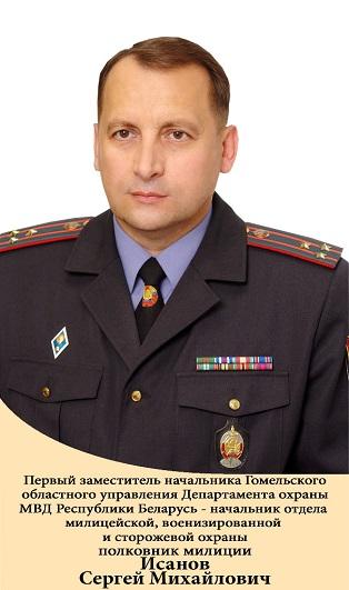 Исанов С.М.