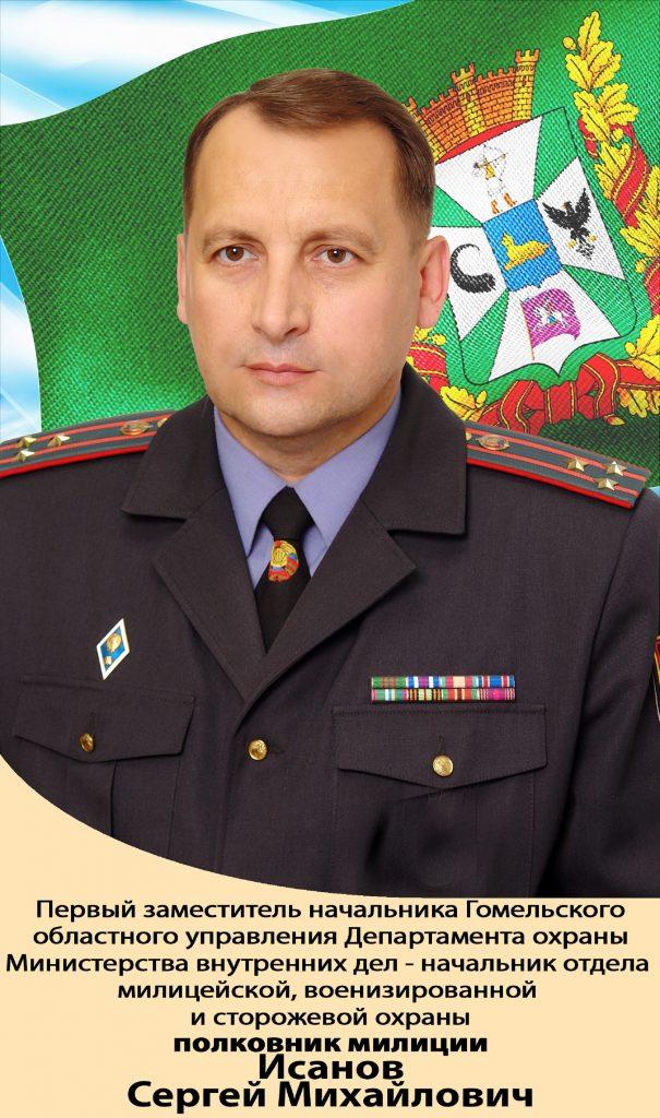 Исанов (на Флаге)
