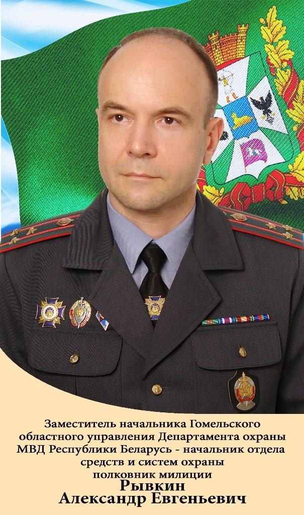 Рывкин А.Е (на флаге)