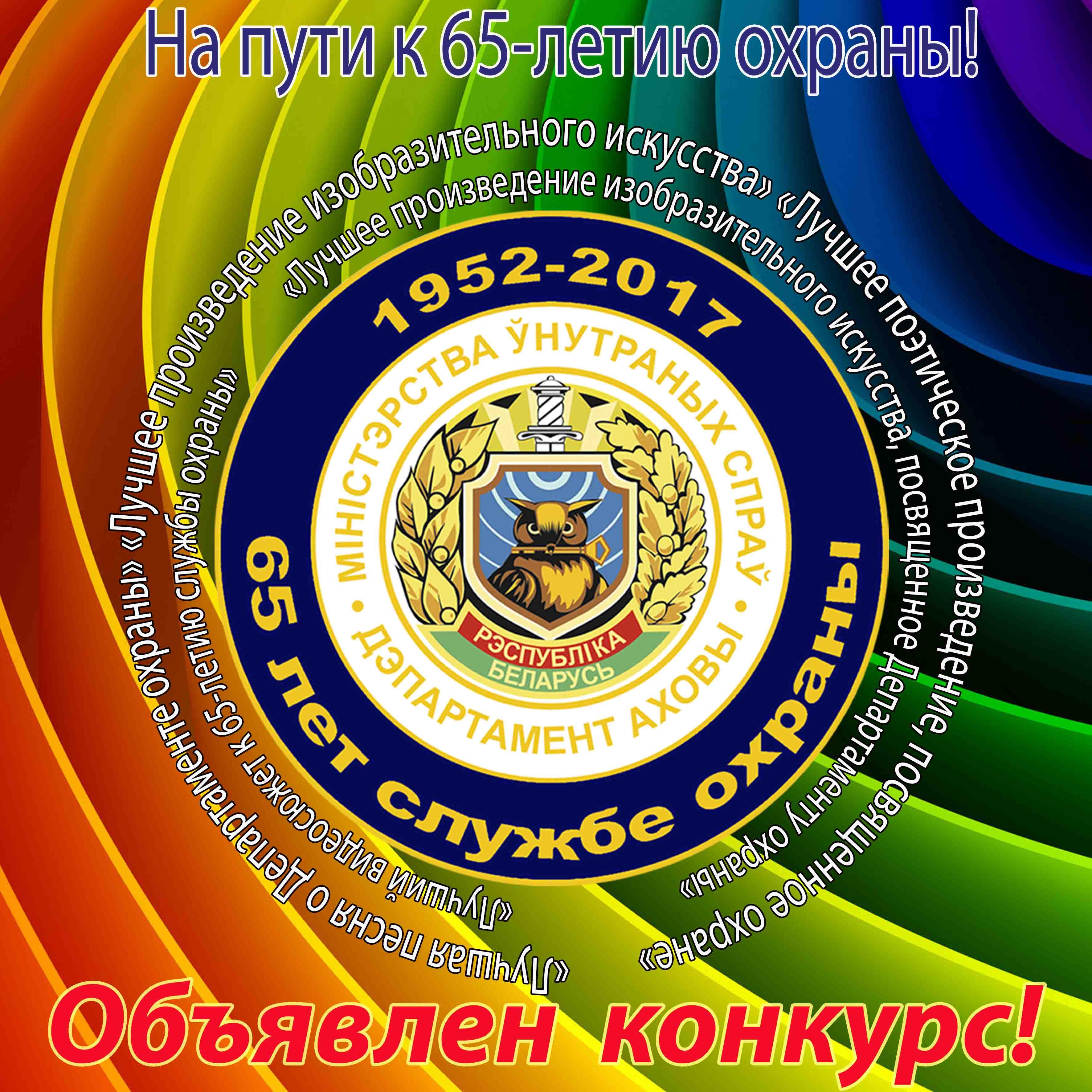 Лого 2017