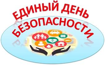 1 сентября в Беларуси стартует акция «Единый день безопасности»    Гомельское областное управление Департамента охраны МВД Республики Беларусь