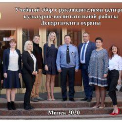 УМС-ЦКВР-250x250