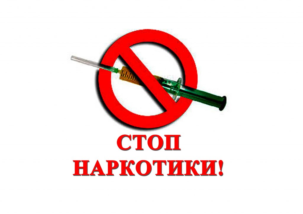 Стоп наркотики