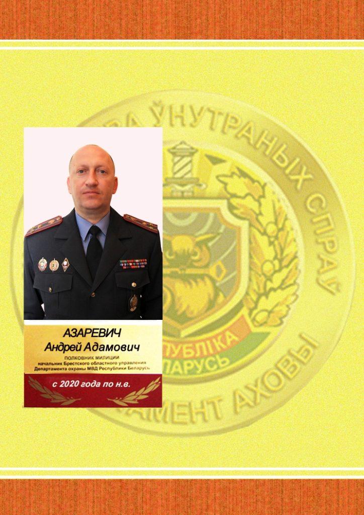 111 на сайт азаревич
