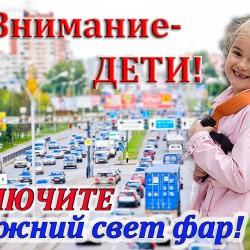 Vnimanie_deti
