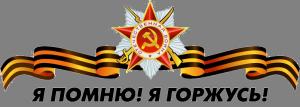 логотип война