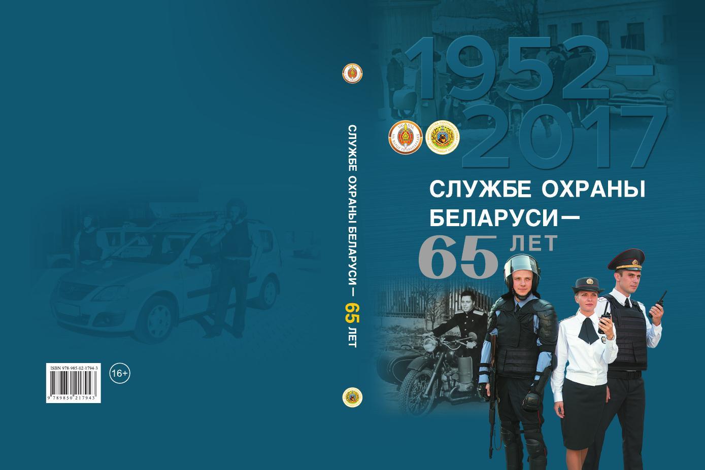 Службе Охраны Беларуси 65 лет_000
