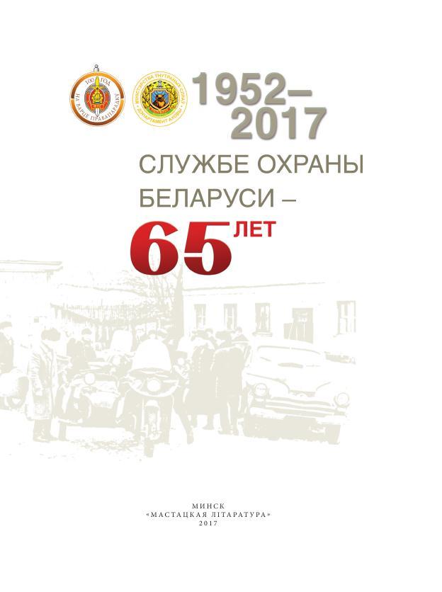 Службе Охраны Беларуси 65 лет_003