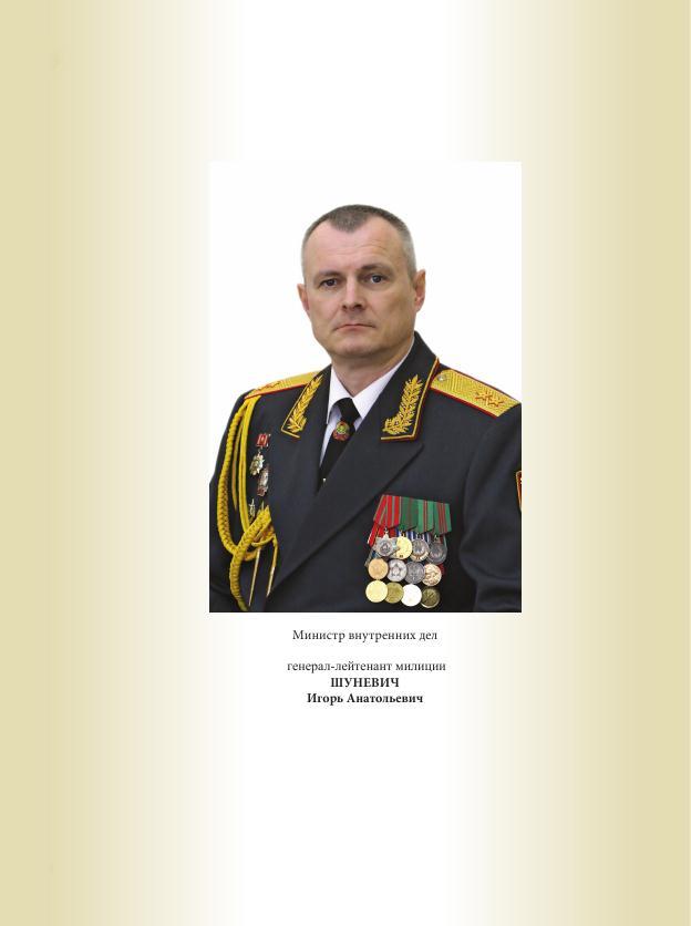 Службе Охраны Беларуси 65 лет_004