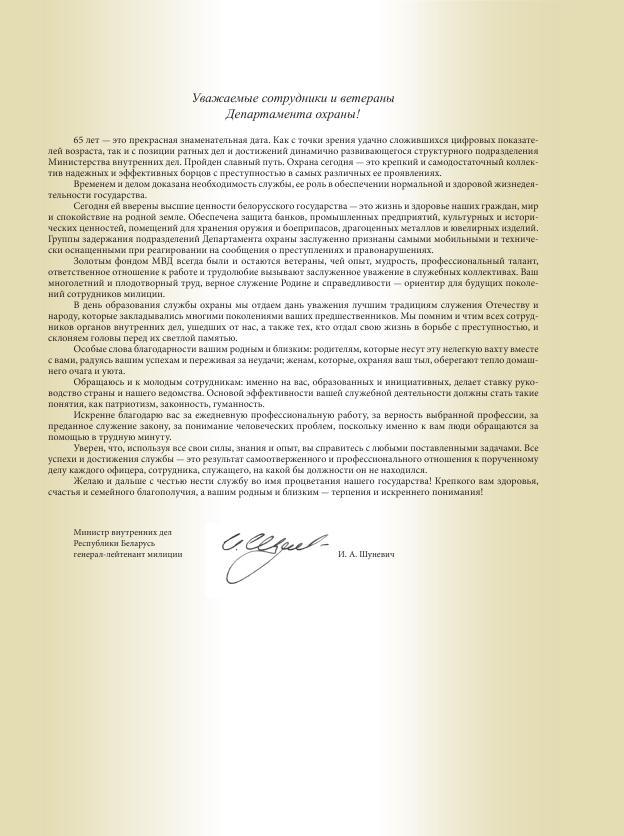 Службе Охраны Беларуси 65 лет_005