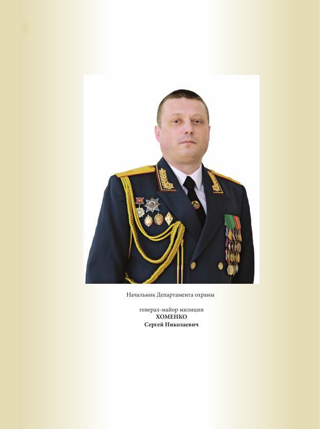 Службе Охраны Беларуси 65 лет_006
