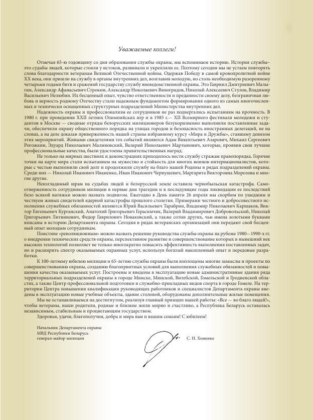 Службе Охраны Беларуси 65 лет_007