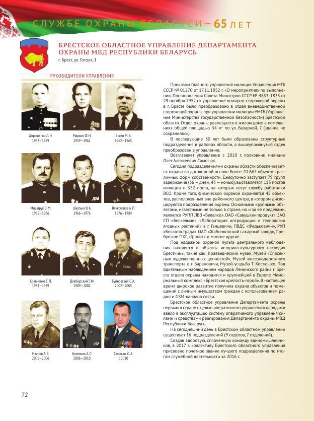 Службе Охраны Беларуси 65 лет_072