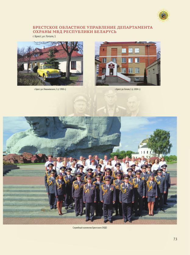 Службе Охраны Беларуси 65 лет_073