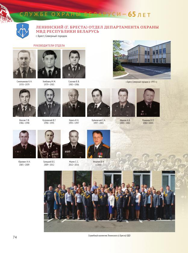 Службе Охраны Беларуси 65 лет_074