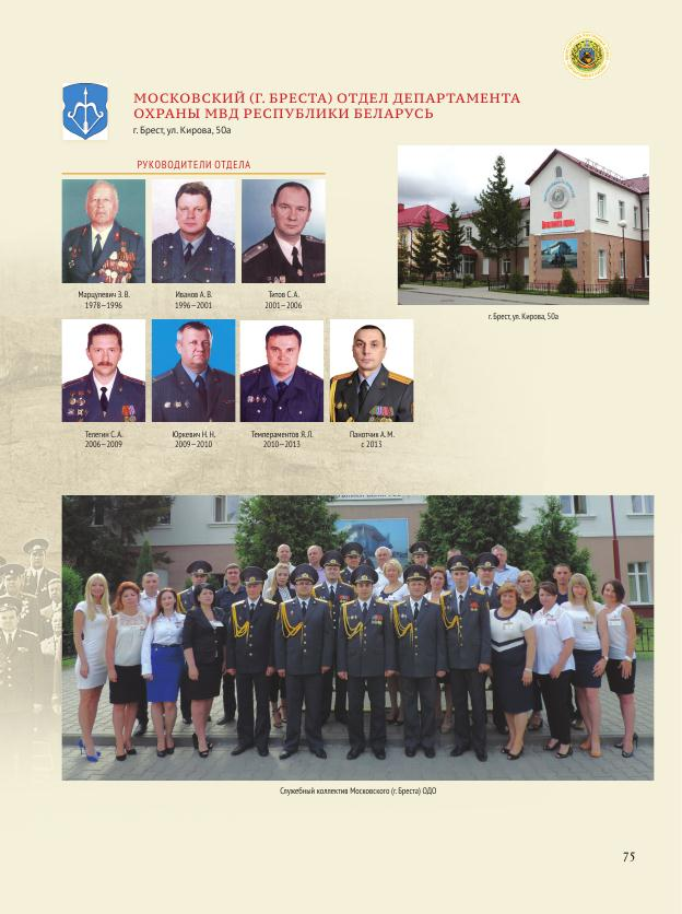 Службе Охраны Беларуси 65 лет_075