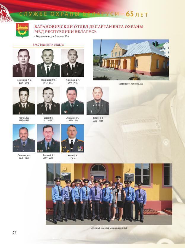 Службе Охраны Беларуси 65 лет_076