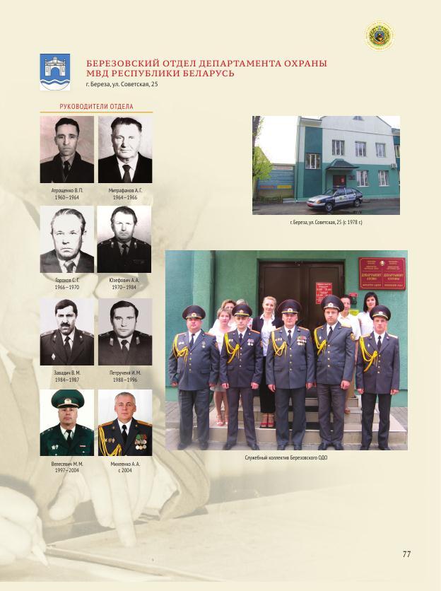 Службе Охраны Беларуси 65 лет_077