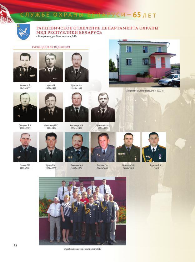 Службе Охраны Беларуси 65 лет_078