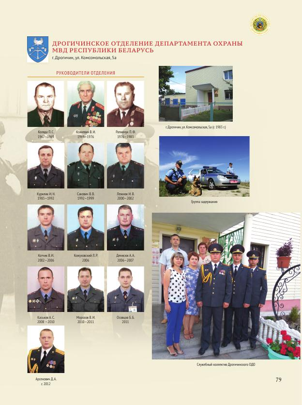 Службе Охраны Беларуси 65 лет_079