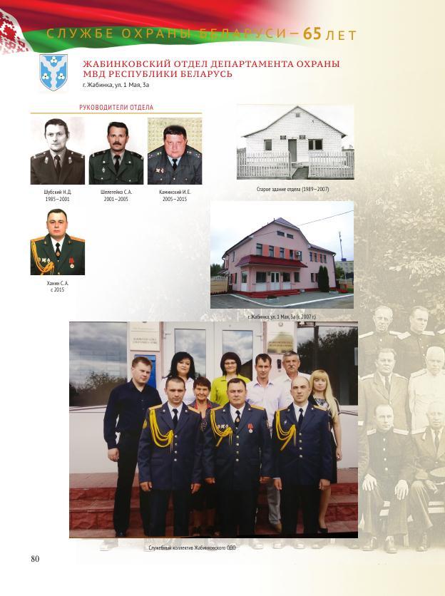 Службе Охраны Беларуси 65 лет_080