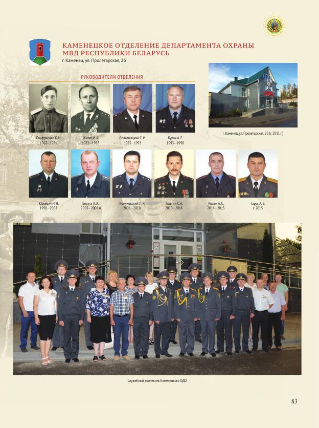 Службе Охраны Беларуси 65 лет_083