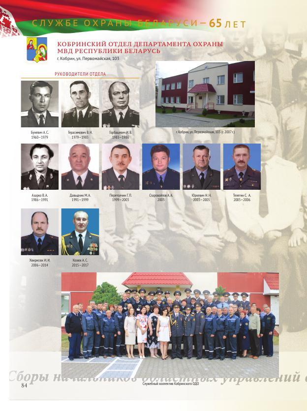 Службе Охраны Беларуси 65 лет_084