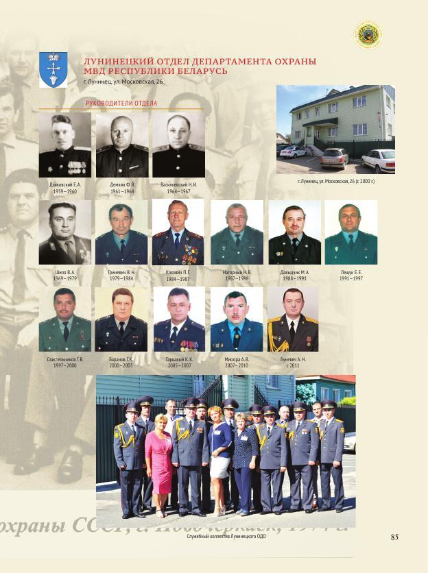 Службе Охраны Беларуси 65 лет_085