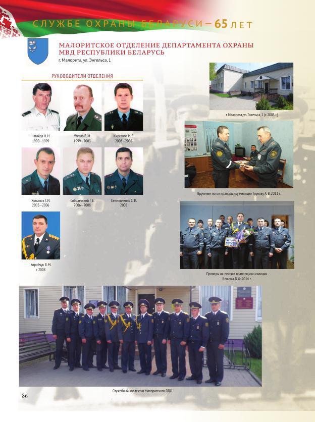 Службе Охраны Беларуси 65 лет_086