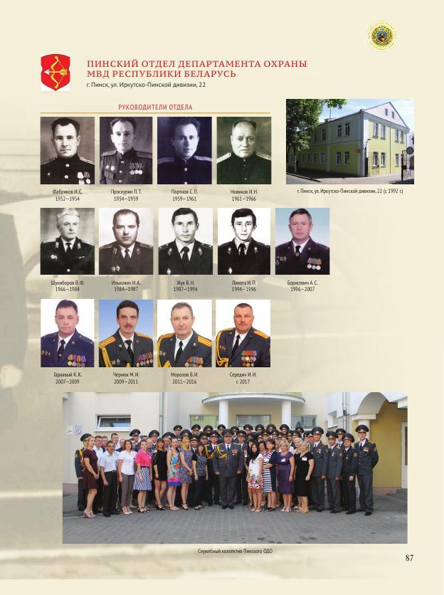 Службе Охраны Беларуси 65 лет_087
